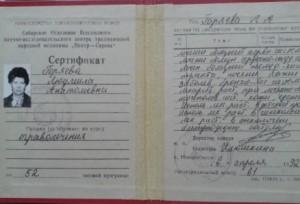 Фото-0169 Сертификат 2 обрез.