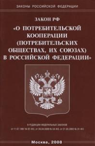Закон РФ о потребительской кооперации обложка